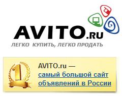 Бесплатных объявлений авито ру avito ru