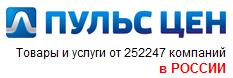 пульс цен Москва