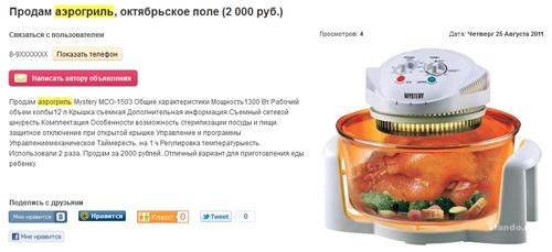 доска бесплатных объявлений секс знакомств в москве