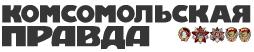 комсомольская правда свежий номер