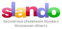 доска бесплатных объявлений Сландо ру