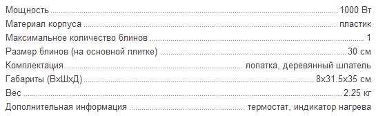 блинница SEVERIN CM 2198