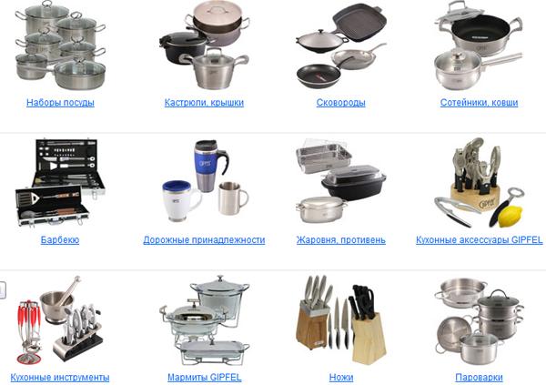 Каталог посуды гипфель