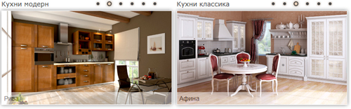 Кухни Ильвеко