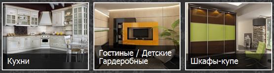 Кухни Анонс