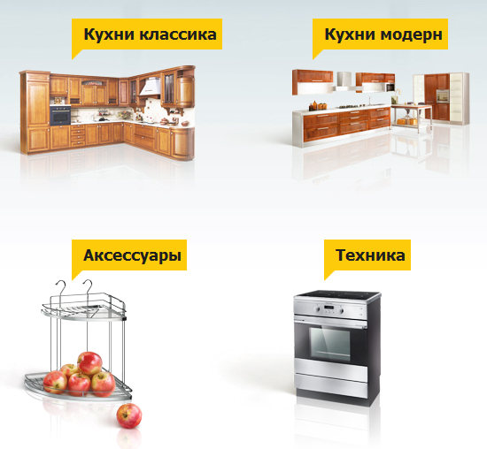 Премьер кухни